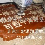 北京丰台区石景山区门头沟区木头草地牌标志牌厂家