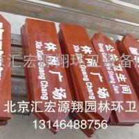 北京顺义区朝阳区木头草地牌标志牌厂家