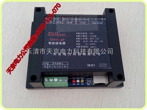 tffy-4p.tffy-2p.智能继电器