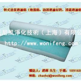 上海阻漆过滤棉