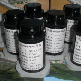 水电力振摆仪专用DPS-0.5-5-H/V低频振动传感器图