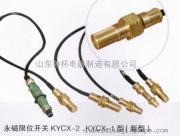 鲁杯集团供应kycx-1永磁限位开关kycx-10永磁限位开关