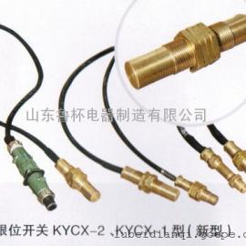 永磁限位开关kycx-1最新型国际领先优质产品kycx-10永磁限位开关
