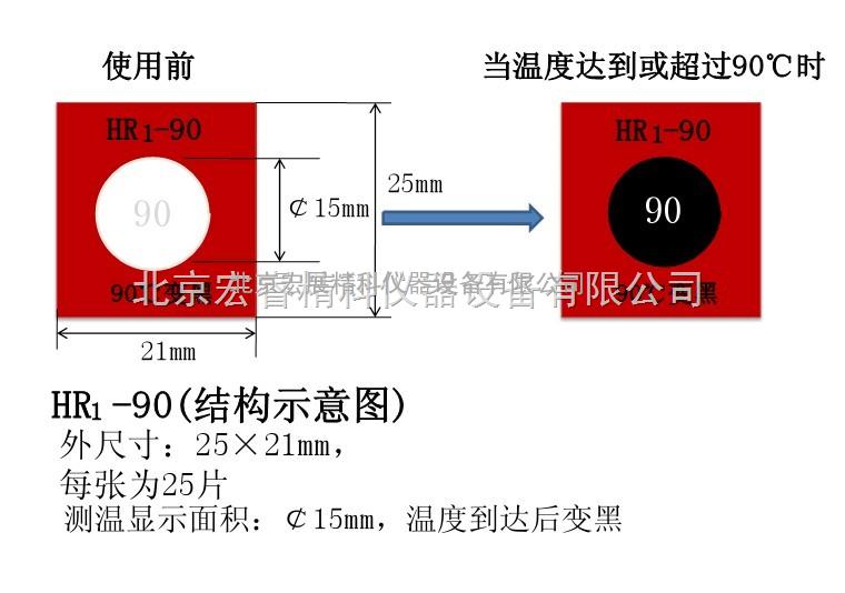 测温胶贴60,70,80度