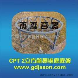 广东锥底底架 碳钢