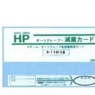 高压灭菌器用灭菌卡