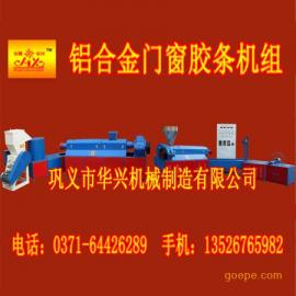 厂家直供建筑幕墙用密封胶条机设备