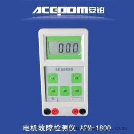电机故障检测仪APM-1800