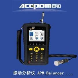 振动分析仪APM-Banlancer
