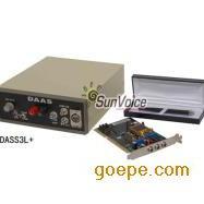 供应音频分析仪,喇叭音响测试仪,扬声器测试DAAS3l