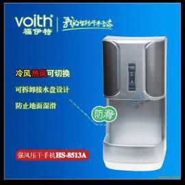 壁挂式感应烘手机 福伊特VOITH*卫浴高速干手器