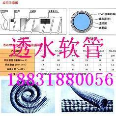 北京透水软管