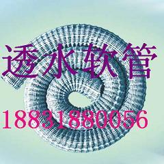 郑州软式透水软管