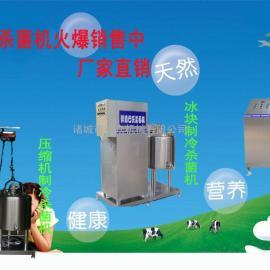 全自动鲜奶杀菌机,鲜奶吧牛奶杀菌机