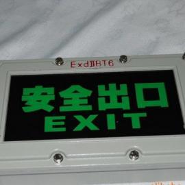 指示防爆标志灯 防爆安全出口灯