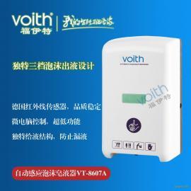 西安福伊特VOITH泡沫式感应皂液器 高端酒店宾馆首选