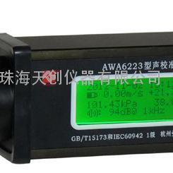 AWA6223S/F、AWA6224S/F型声校准器
