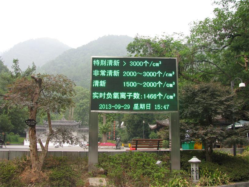 景区负氧离子浓度自动监测系统