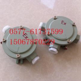 DN20三通防爆电气接线盒