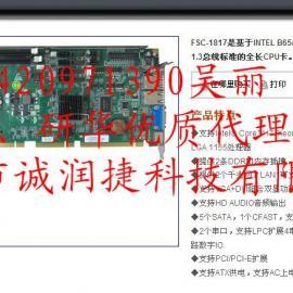 研祥嵌入式主板FSC-1817河南省研祥工控代理