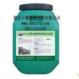 中豫环保型YN-JQT聚合物沥青桥面防水涂料