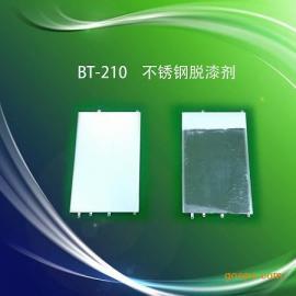 BT-210碱性中温脱漆剂/不锈钢手机壳脱漆剂