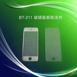 BT-211碱性中温脱漆剂/玻璃面板脱漆脱墨剂