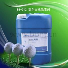 BT-212碱性中温脱漆剂/高尔夫球专用脱漆剂
