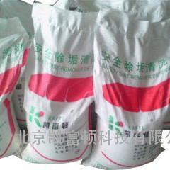 碳酸盐水垢(水碱)清洗剂,清除各种设备结生的水垢