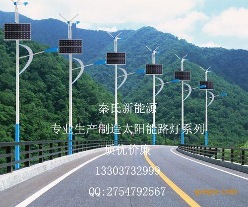 河南风光互补太阳能路灯厂家|价格|报价