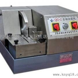 金相QG-2型金相试样切割机