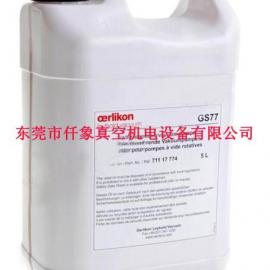 青岛莱宝GS77真空泵油无杂质耐高温