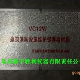 VC12W建筑消防设施维护保养器材箱