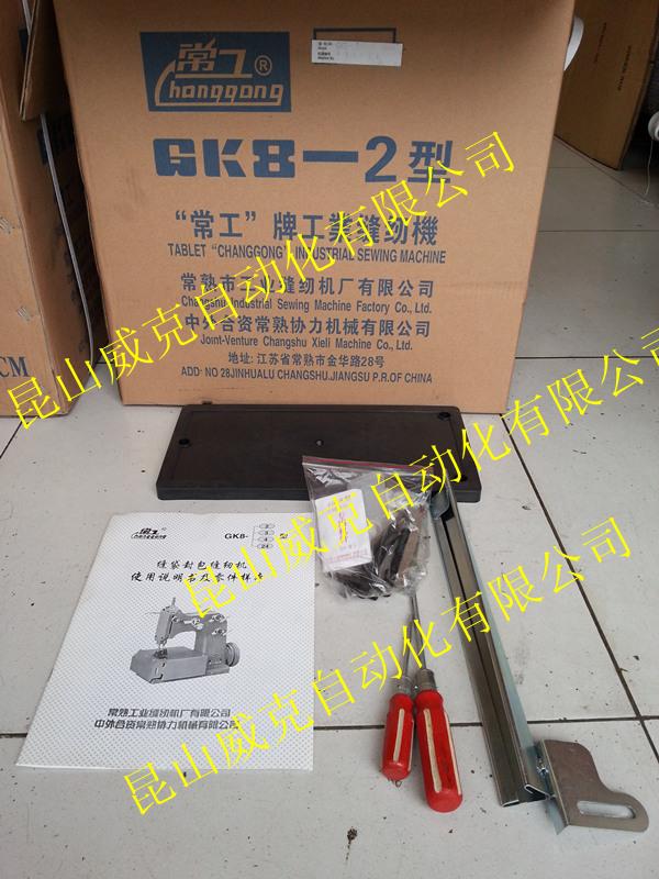 常工牌GK8-2缝纫机/联工牌GK8-2缝纫机/GK8-2封口机
