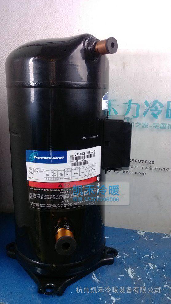 全新谷轮压缩机 VR108KS-TFP-522