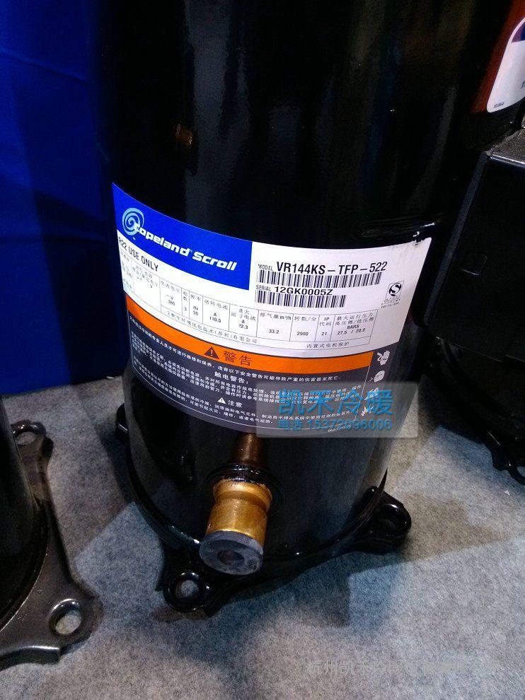供应全新压缩机|VR144KS-TFP-522
