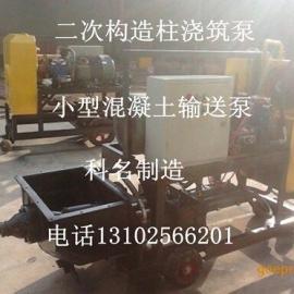 厂家直销构造柱混凝土泵 专业生产二次构造柱浇筑泵