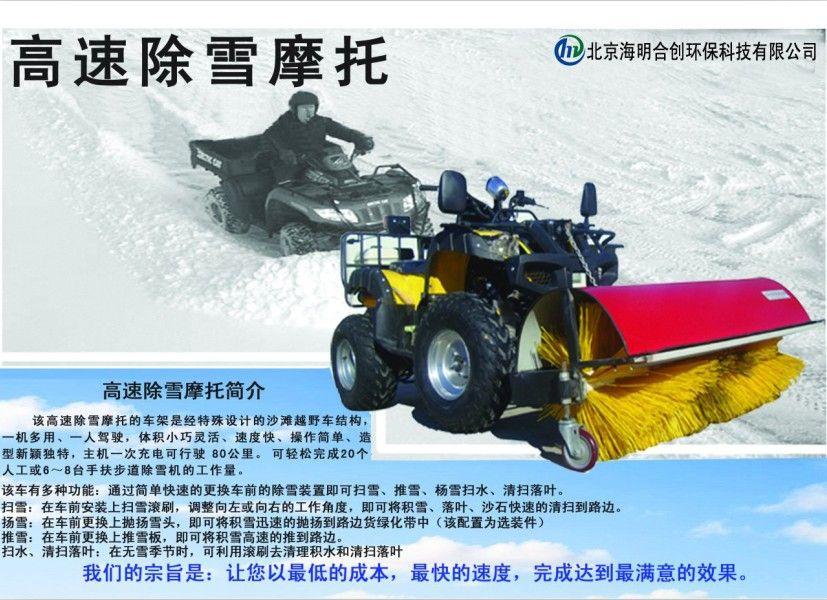 海创机扫雪机-海创机图片