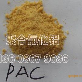 絮凝剂固体型聚合氯化铝铁 河南聚氯化铝生产厂家直销