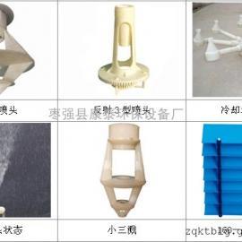 冷却塔喷头,冷却塔喷头种类,冷却塔雾化喷头