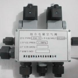 ZDK空气电磁阀ZDK-15组合电磁空气阀ZDK-10技术