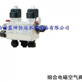 ZDK型组合电磁空气阀ZDK-15/ZDK-10组合空气阀