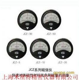 磁通计JCZ-10磁强仪,磁强计,剩磁仪,残磁仪,高斯计