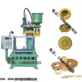 HZ600-700刹车盘射芯机、叶轮专用射芯机,射芯机