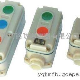 LA5821-1防爆按钮(防爆防腐按钮)