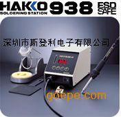 100W大功率焊台(HAKKO938)