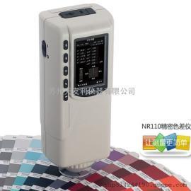 NR110 3nh高性价比精密色差仪色差计