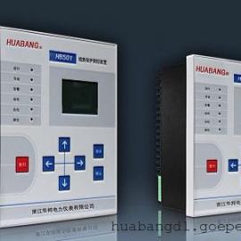 微机保护与监控装置HB500