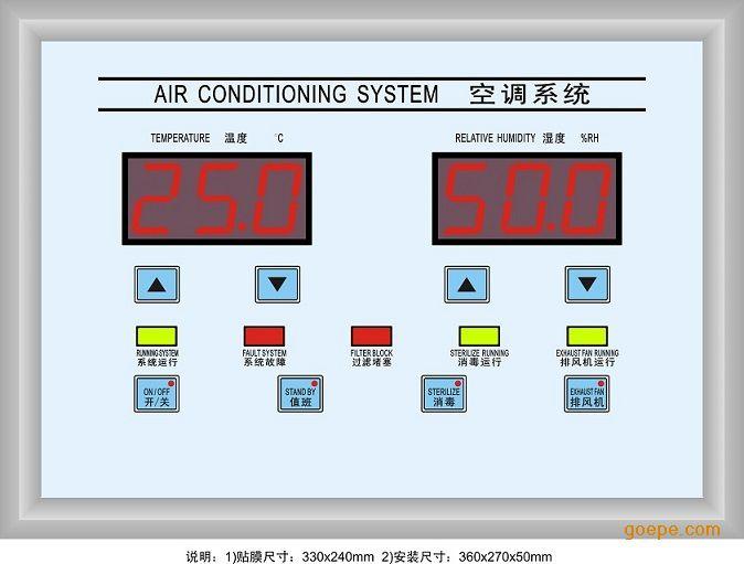 空调面板-广州市赛科自动化控制设备有限公司