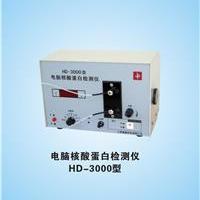 铭成基业HD-3000型电脑核酸蛋白检测仪报价参数